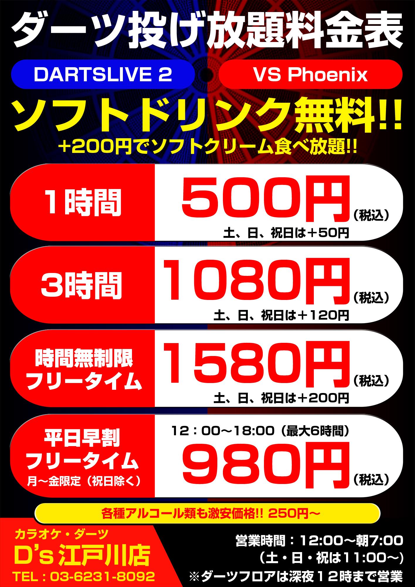 江戸川ダーツポップ2