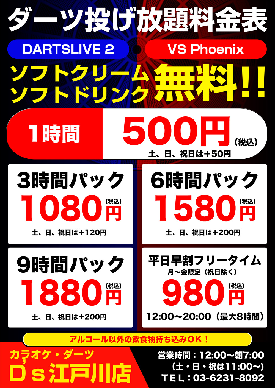 江戸川ダーツポップ20181227